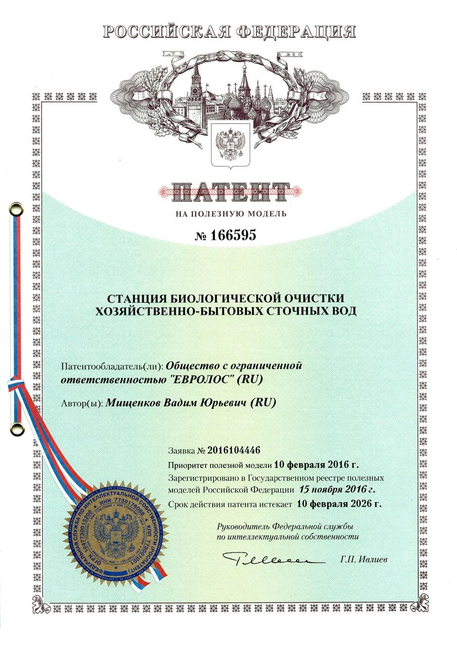 Сертификат Евролос