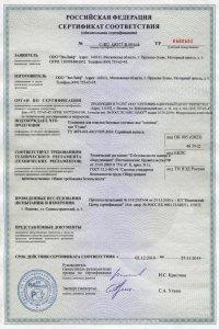 Сертификат Эко-Л