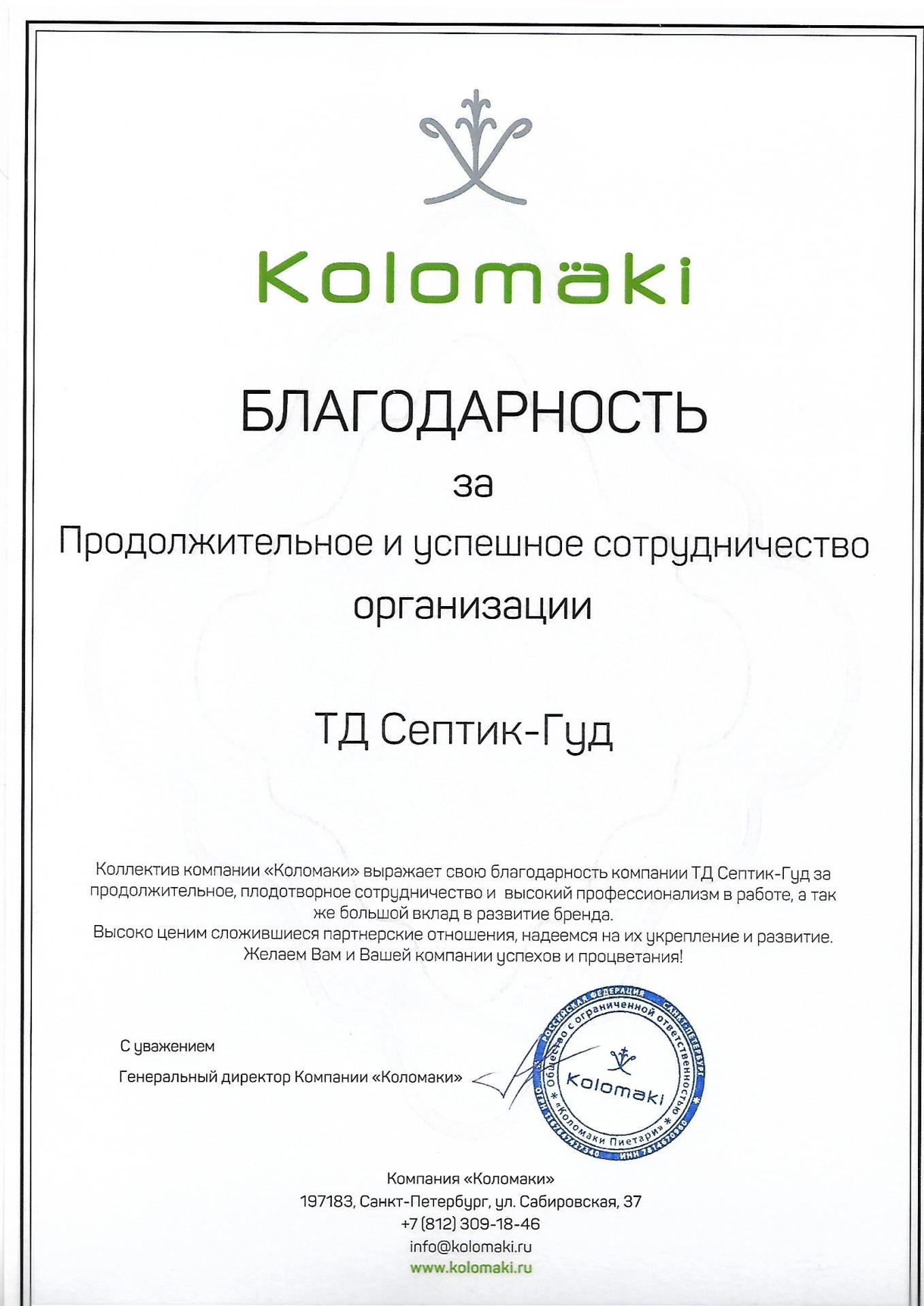 Сертификат Коло Веси