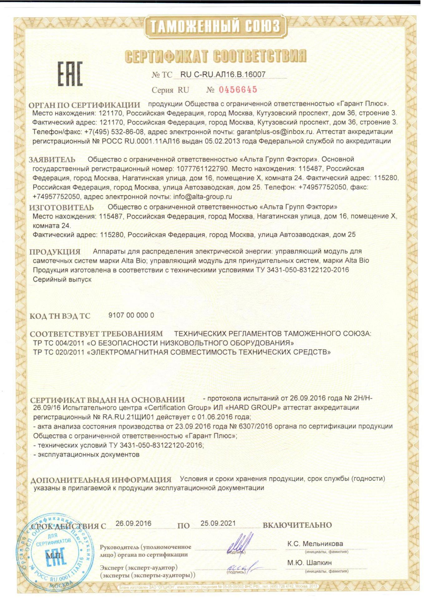 Сертификат соответствия Альта Био